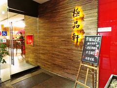 一度ホテルに戻って、夜は東坡肉の銘店、極品軒に。 タクシーで15分でした。 西門駅からも徒歩10分位で行けます。