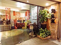 夜は、東坡肉の銘店二つ目、點水樓の南京店。 MRT台北小巨蛋からすぐのお店。  帰りに南京東路をMRT南京三民駅に向かって直進すると、無農薬の里仁やパンの一之軒も近くにありました。  このあたりは色々お店が集まっているので便利そう。