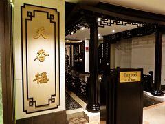 最後の夜はランディス台北の地下にある「天香樓」で夕食。 予約が取れなくて帰国前夜になってしまったけど、今回の旅行のメインイベントになって良かった!