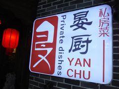 私房采YANCHU(湖北料理)