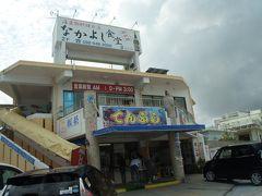 そして初日の奥武島へリベンジ、中本鮮魚店へ