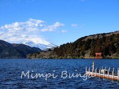芦ノ湖越の富士山。鳥居とのコラボが美しい風景です。 少し雲が出てきた模様。 しばしの写真撮影と、箱根郵便局へ立ち寄った後、今回の最大の目的である、箱根塔ノ沢の温泉宿へと向かいます。