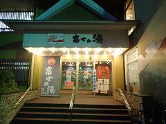 手ぶらで富士の湯へGO! http://www.fujinoyu.jp/