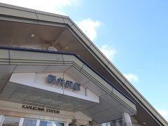 最寄駅から大宮へ向かい、大宮9時29分発のあさまで出発、到着は10時8分。高崎しか停まらない新幹線で所要時間は39分。とっても近い軽井沢!  びゅうの日帰りツアー「気軽に軽井沢(沢屋ジャム1個付き)」は割増料金で1名利用でき、大宮発は通常9900円。