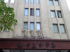 駿河台の丘にある「山の上ホテル」へ。  そう、川端康成、池波正太郎などの文豪に愛されたクラシックなホテル。ここでランチです。