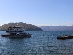 十和田湖畔、奥入瀬渓流の入り口子ノ口へ戻ってきました。 ここからは遊覧船が発着しています。