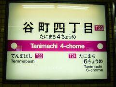 地下鉄谷町線の「谷町四丁目」からスタートします。  2018年4月に大阪市交通局が廃止され、大阪市高速電気軌道株式会社(愛称は大阪メトロではなく、英字表記のOsaka Metro)になりました。