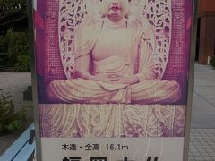 ●東長寺@地下鉄祇園駅界隈  実は、ここに来た目的は、「福岡大仏」を見るためでした。残念ながら写真禁止だったので、外にあったお写真で。 福岡大仏は、木造坐像としては日本一の大きさです。高さ10.8mあります。 意外に知られていない福岡大仏。 この前の名古屋大仏につられて、大仏巡りをしてしまいました(笑)。