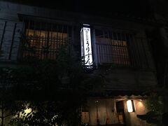 DFSをふらっと見回ったあと、夜は沖縄料理「うりずん」へ。GW入る前に予約していたので伺いました。 お店の外にはお客さんがいっぱい。超人気のお店です。
