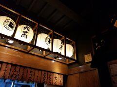 お風呂に入って駅の方へぶらぶらと 名古屋メシを求めて移動した所 ものすごく繁盛しているお店が有ったので入店!(^^)!
