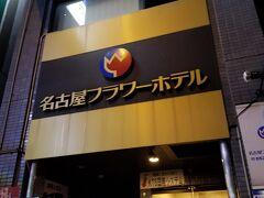 今夜のお宿「名古屋フラワーホテル」さんです 駅の反対側の入口はとても小さくて ホテルの選択を失敗したかと思ったのですが・・・
