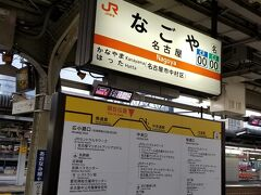 名古屋駅から「ワイドビューしなの」で長野へ向かいます この時期は紅葉が見ごろなので 席の確保が難しいと言う情報が有ったので 早めに指定席を取りました(^.^)