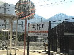 あら、鉄に人気だという珍名駅『はだかじま』  って、窓汚いな…(・-・;) 本来ならこのまま富士まで乗っていれば良いのだけど、本日は途中でお目当てがあるのだ。
