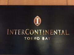 国内で 初めて泊まります 大阪の インターコンチネンタル内にある ピエールで食事してから インターコンチネンタルファンになりました 無料会員になって 初めてのお泊りですので 金沢で泊まる時もインターコンチネンタルから予約しましたが ANAホテルでした 初めてということで ホテルからも お部屋をアップしてくれましたが どうアップしたかは わりません!!