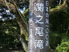 都城市の関之尾滝 日本の滝百選のひとつ