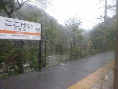 渓谷沿いにある、古虎渓駅。