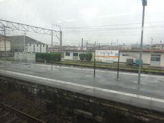 その次の高蔵寺駅から急に町の中に入る。 中央線の名古屋地区の車両基地がある神領駅。