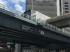 ラマ4世通りにある「日タイ橋」