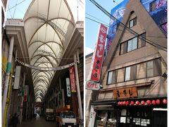 本通駅を越えて... アーケードの中を通り...  やってきたのは『むすび むさし』さん  むすび むさしHP http://www.musubi-musashi.co.jp/shop/index.html