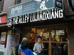 恵比寿駅近辺では、お茶に恋する生活をコンセプトにした『ジ アレイ』のティースタンドがあった。