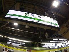 着いた~、新宿。  もう17時を回りました。  で、なんで新宿??