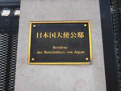 「日本大使館」もありました。