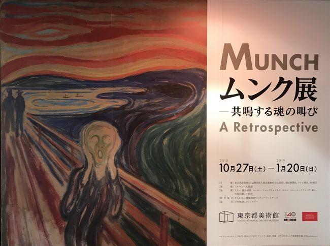 本場ノルウェーオスロオスロ国立美術館東京上野東京都美術館