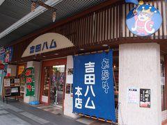 吉田ハム 本店