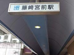 熊本観光後半戦は撮り鉄に全振り。熊本に来たら見たい、熊本電気鉄道です。