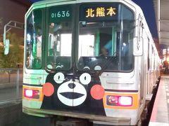 これは東京メトロ銀座線でついこの間まで走っていた車両です。塗装はそのままにくまもんがデカデカと描かれています。東京で走っていた車両が第二の人生を歩んでいるのは嬉しいことですね。これからもがんばれ!
