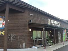 バラマキ土産を買いに道の駅「和田浦WAO!」へ。 新しくて綺麗な施設です。
