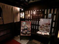 京都に移動して、ランチは美濃吉烏丸四条店でいただきます。