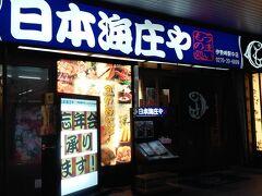 駅の中にはコンビニが一軒と「日本海・庄屋」