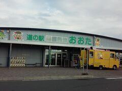 埼玉との県境にある「道の駅・おおた」。群馬のお土産はいつも最後にここで買います。