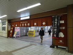 しなの鉄道で上田駅に到着。「上田電鉄」という鉄道の存在を初めて知りました。近郊の温泉地に行けるようです。