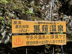 黒薙駅 以前ここの温泉に入りました。
