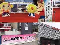 1日目: 拙宅を午前5時半に出発。上野駅からはJR常磐線で一路水戸駅まで。 初の水戸。水戸黄門ではなくて水戸訪問