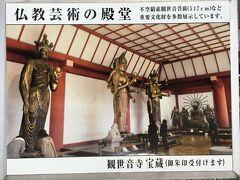 ただ、ここの宝蔵(500円)は見逃せません。平安から鎌倉期に造られた仏像がずらり。503cmの馬頭観音菩薩立像をはじめ、16体もの重要文化財は見ごたえ十分。残念(当然)ながら撮影禁止なので宝蔵前の案内板の写真をアップします