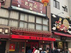 有名肉まん店 老祥記は金曜の2時でも行列が絶えませんでした。  元町商店街に行くと昔行っていた明治屋さんやらイタリアンのお店やら無くなっていました。  時代を感じるな~