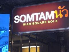 【ソムタム・ヌア】ここで ソムタム食べようとしたけど、タイ人客いっぱいで、気後れして辞めた…