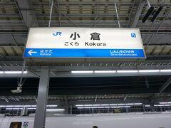 11月2日 午後の仕事をお休みさせてもらい 名古屋から新幹線で小倉へ!  今年は遊びで仕事を休むことが多かったような。 みんなゴメンね~。