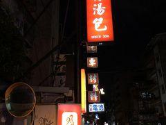明月湯包 (通化街店)