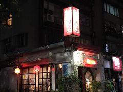 少し歩いて騒豆花さんにやってきました。9時半頃でしたが、店内には2組のお客さんがいて、談笑されていました。
