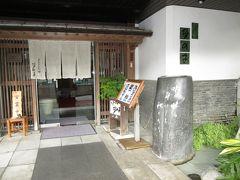 豪華列車「ななつぼし」にも料理を提供している宮崎の名店「ふるさと料理杉の子」でチキン南蛮と冷や汁のランチを頂きました。