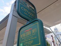 神戸は観光にはシティー・ルーフバスが便利です 主要な駅や観光地(ベイエリア・南京町・北野異人館エリア)を結んでくれて、バスの中には名所を説明してくれるガイドさんが常駐しています バスは一方向のみでぐるぐる回っているので乗る場所と行き先を考えて乗った方が良いです