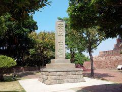 安平古堡の石碑があります。