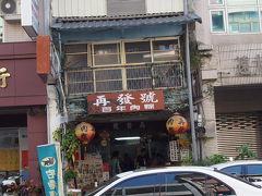 歩きました~。 バス停では1駅なんですが、結構距離があります。 炒飯と麻婆豆腐が美味しい上海華都さんへ行ってみましたが、すでに営業終了。 残念、食べたかった~。 で、前に来たことがある再發號 百年肉粽さんへ。 やっててよかった~。
