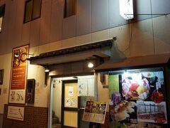 ホテルから徒歩3分ほどにある 「光本」さん! 寿司屋さんですがふぐも食べられます。