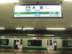 本日は埼京線で大宮に到着です。