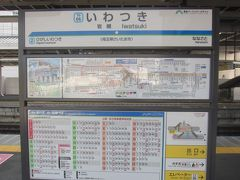 そして降りたのは岩槻駅 10時ごろに到着した。